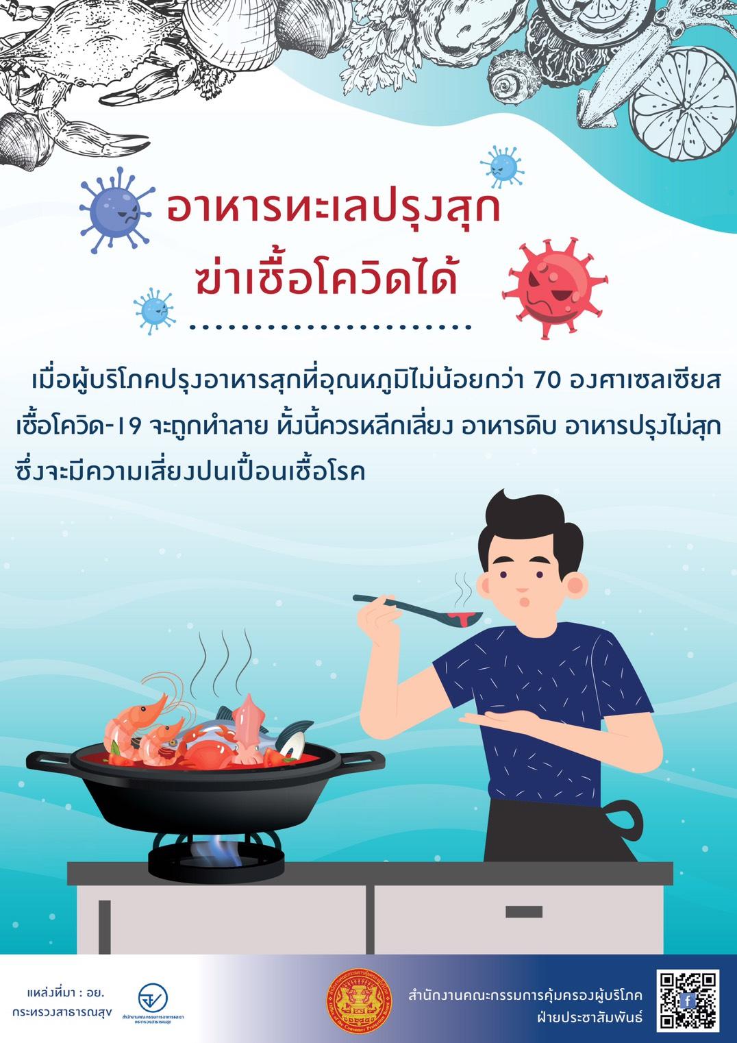 อาหารทะเลปรุงสุกฆ่าเชื้อโควิดได้