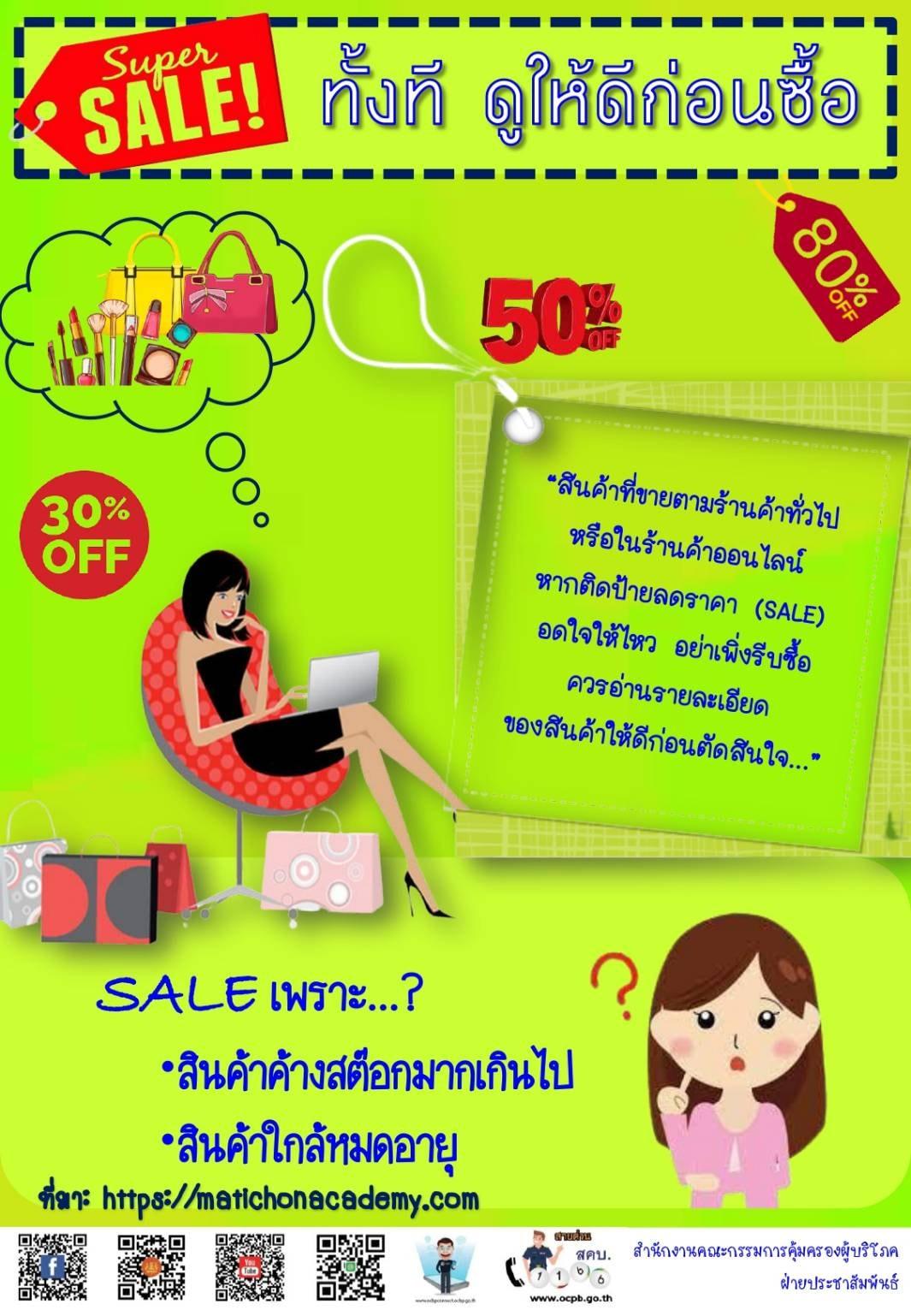 info Sale ทั้งที ดูให้ดีก่อนซื้อ